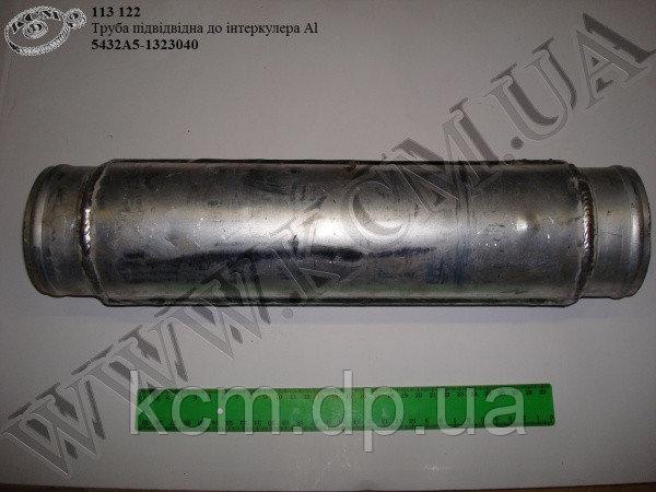 Труба підвідна до інтеркулера 5432А5-1323040 (Al)