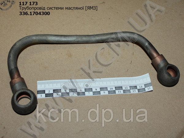 Трубопровід системи масляної 336.1704300 ЯМЗ, арт. 336.1704300