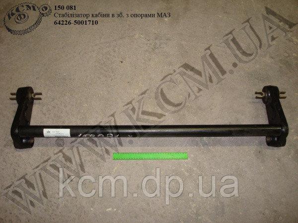 Стабілізатор кабіни 64226-5001710 в зб. з опорами МАЗ, арт. 64226-5001710