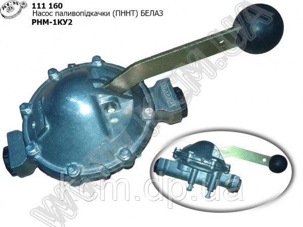 Насос паливопідкачки ПННТ РНМ-1КУ2 БЕЛАЗ КСМ, арт. РНМ-1КУ2