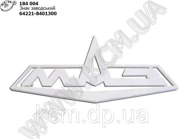 Знак заводський 64221-8401300 МАЗ, арт. 64221-8401300