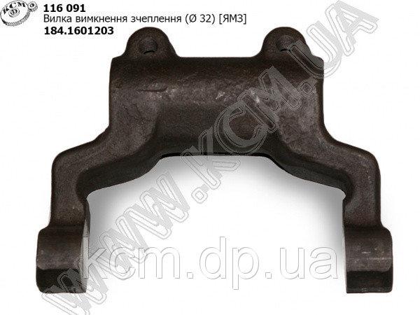 Вилка вимикання зчеплення 184.1601203 (D=32) ЯМЗ, арт. 184.1601203