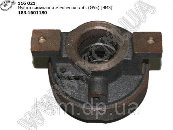 Муфта вимикання зчеплення в зб. 183.1601180 (D=55) ЯМЗ