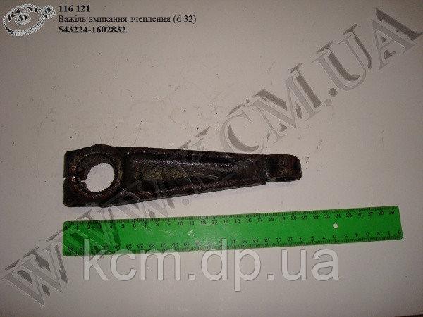 Важіль вимикання зчеплення 543224-1602832 (d 32) МАЗ, арт. 543224-1602832