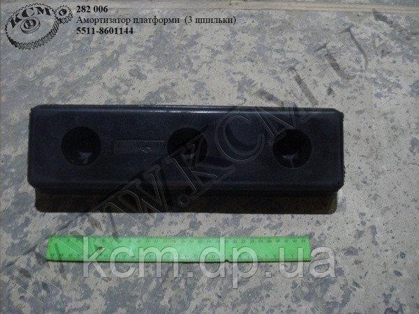 Амортизатор платформи 5511-8601144 (3 шпильки)