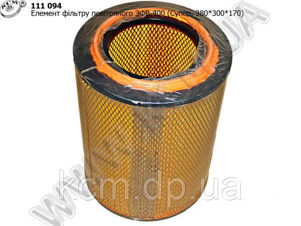Елемент фільтру повітряного ЭФВ-400 (Супер, 380*300*170), арт. ЭФВ400