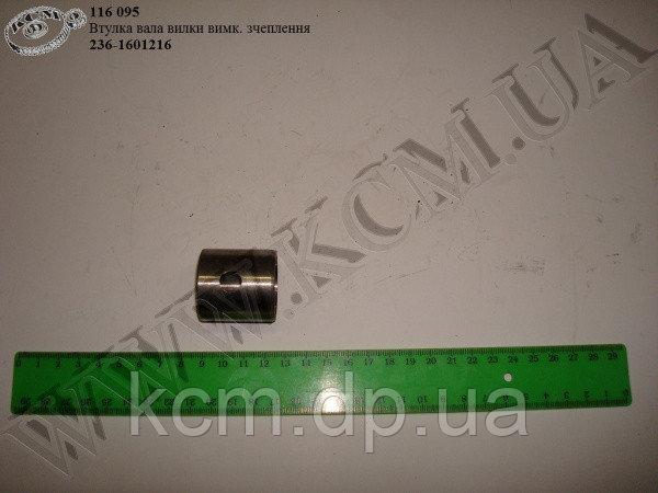 Втулка вала вилки вимикання зчеплення 236-1601216 КСМ