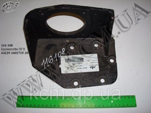 Кронштейн ПГП 64229-1602715-30 МАЗ