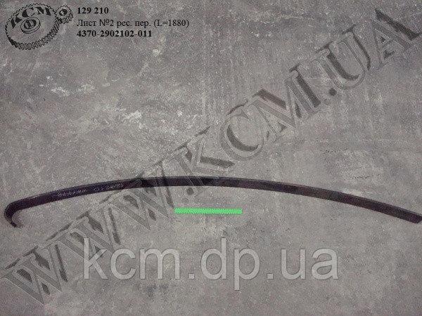 Лист 2 ресори перед. 4370-2902102-011 (L=1880) МАЗ, арт. 4370-2902102-011