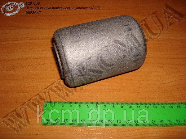 Шарнір опори напівресори 0053647 (аналог 54327) КСМ, арт. 53647