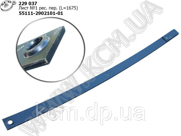 Лист 1 ресори перед. 55111-2902101-01 (L=1675) МАЗ
