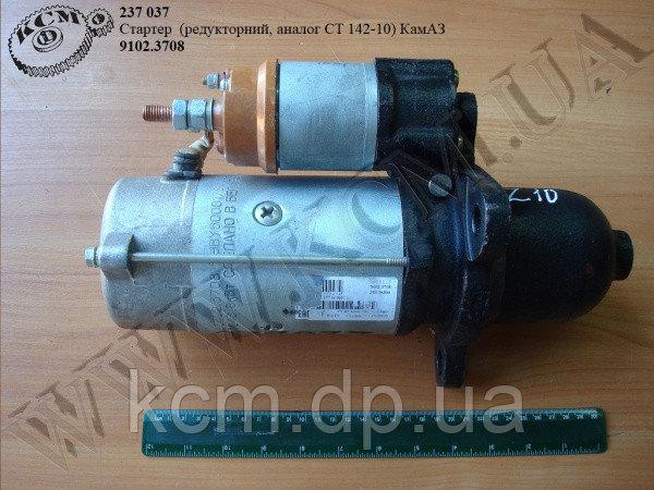 Стартер 9102.3708 (редукторний, аналог СТ 142-10) КамАЗ , арт. 9102.3708