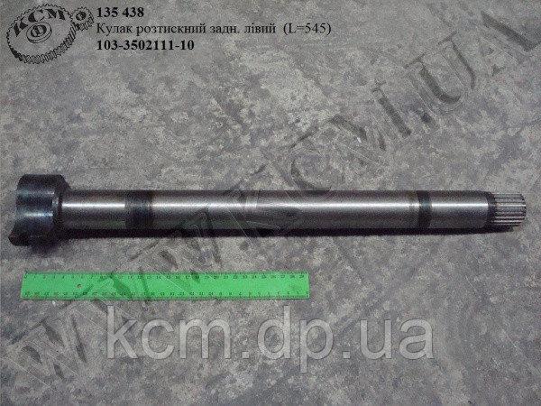 Кулак розтискний задн. лів. 103-3502111-10 (L=545) МАЗ, арт. 103-3502111-11