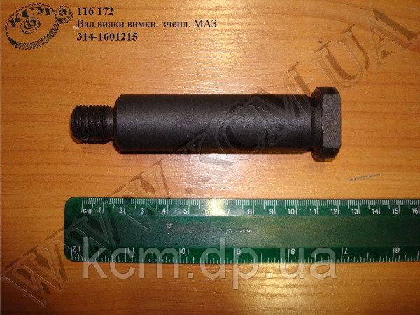 Вал вилки вимикання зчеплення 314-1601215 МАЗ, арт. 314-1601215