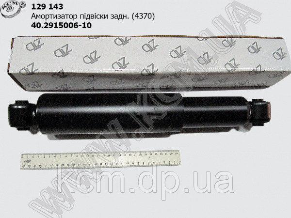 Амортизатор підвіски задн. 40.2915006-10 (4370), арт. 40.2915006-10