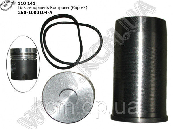 Гільза-поршень 260-1000104-А (Евро-2) Кострома, арт. 260-1000104-А