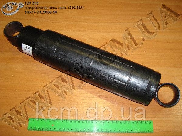 Амортизатор підвіски задн. 54327-2915006-50 (240/425)