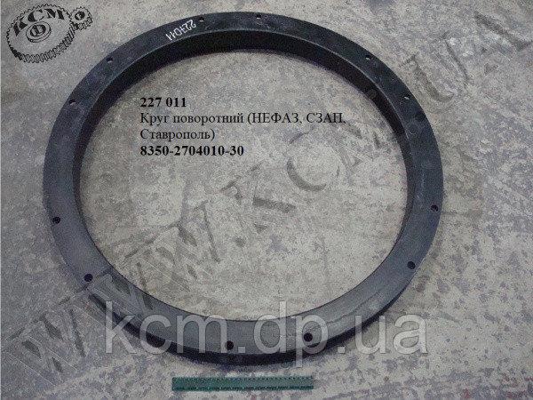 Круг поворотний 8350-2704010 (НЕФАЗ, СЗАП, Ставрополь)