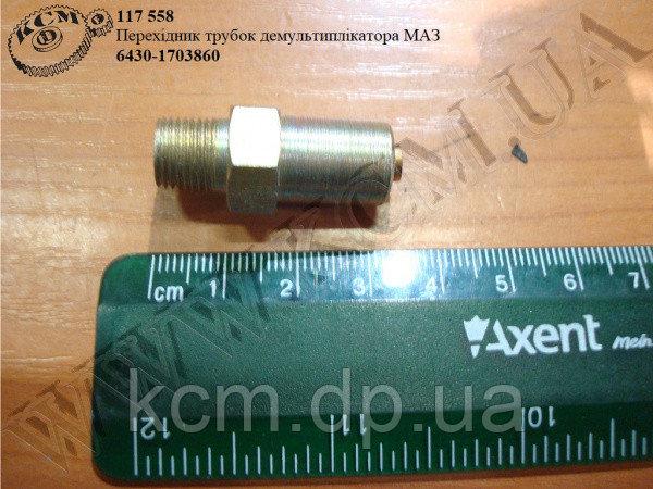 Перехідник трубок демультиплікатора 6430-1703860 МАЗ, арт. 6430-1703860