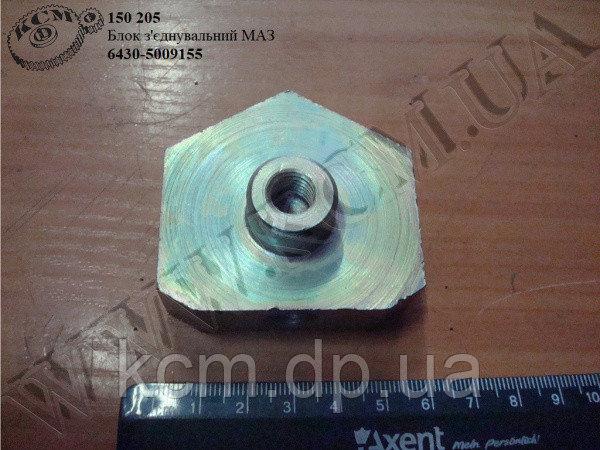 Блок з'єднувальний 6430-5009155 МАЗ, арт. 6430-5009155