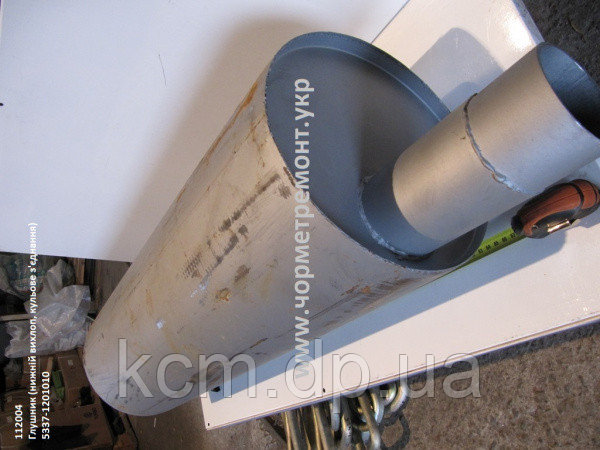 Глушник 5337-1201010 (нижн. вихлоп, з'єднання під кільце), арт. 5337-1201010