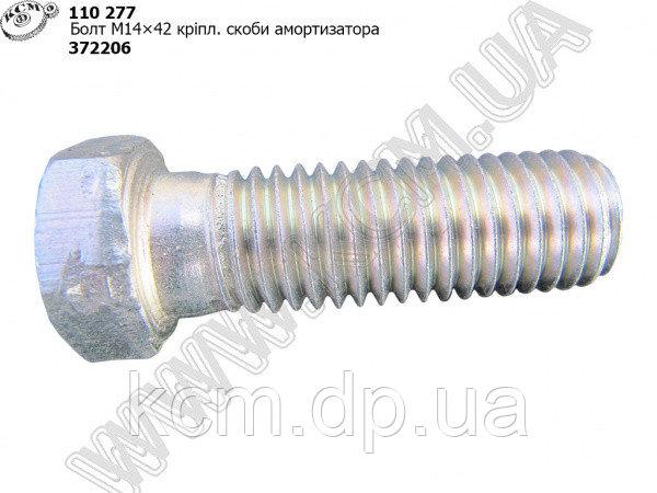 Болт скоби амортизатора 372206 (М14*2*42) МАЗ, арт. 372206