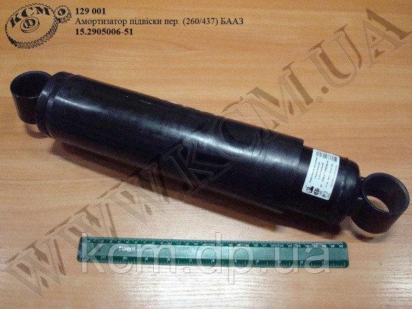 Амортизатор підвіски перед. 15.2905006-51 (260/437) БААЗ, арт. 15.2905006-51