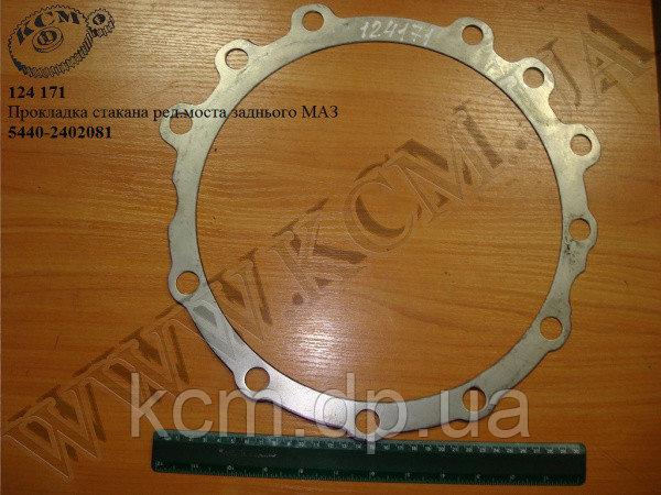 Прокладка стакана редуктора моста задн. 5440-2402081 МАЗ, арт. 5440-2402081