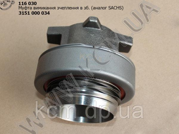 Муфта вимикання зчеплення в зб. 3151 000 034 (аналог SACHS) КСМ, арт. 3151000034
