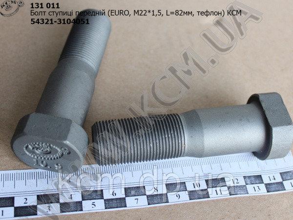 Болт ступиці перед. 54321-3104051 (М22*1,5,*82, ЕВРО, тефлон) КСМ