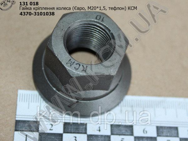 Гайка колеса 4370-3104038 (М20*1,5, тефлон, Євро) КСМ, арт. 4370-3104038