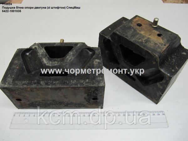 Подушка опори двигуна бічна 6422-1001035 (зі штифтом) КСМ, арт. 6422-1001035
