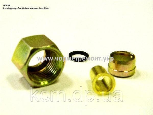 Фурнітура трубки D 6 мм (4 наим) КСМ, арт. Р/к из 4 D 6 мм