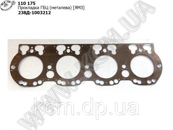 Прокладка ГБЦ 238Д-1003212 (металева) ЯМЗ, арт. 238Д-1003212