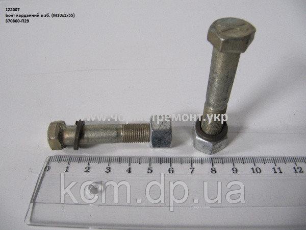 Болт карданний в зб. 370860-П29 (М10*1*55), арт. 370860-П29