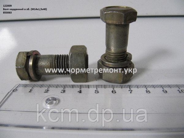 Болт карданний в зб. 853063 (М14*1,5*40), арт. 853063
