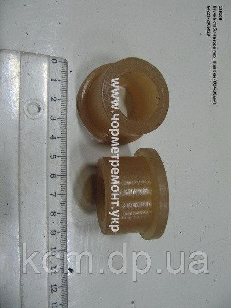 Втулка стабілізатора підвіски перед. 64221-2906028 (D=24*38) КСМ