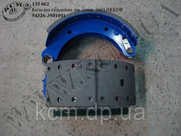 Колодка гальмівна лів. 54326-3501091 (шир. 160), арт. 54326-3501091