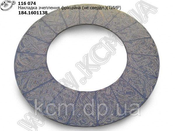 Накладка зчеплення фрікційна 184.1601138 (не сверлена) КСМ, арт. 184.1601138