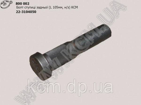 Болт ступиці задн. н/з 22-3104050 (М22*1,5*105) КСМ