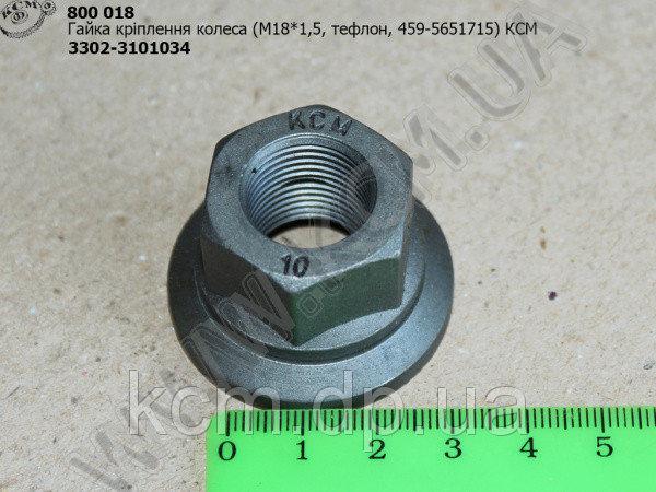 Гайка колеса 3302-3101034 (М18*1,5, тефлон) КСМ
