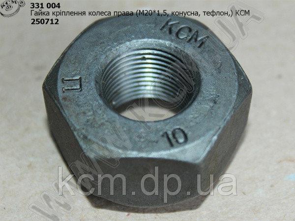 Гайка колеса 250712 (М20*1,5, прав., конусна, тефлон) КСМ