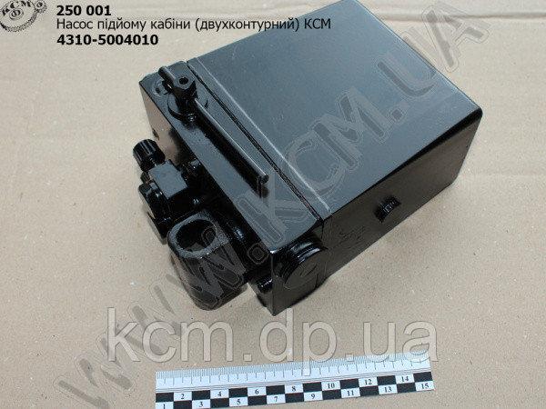 Насос підйому кабіни двухконтурний 4310-5004010 КСМ, арт. 4310-5004010