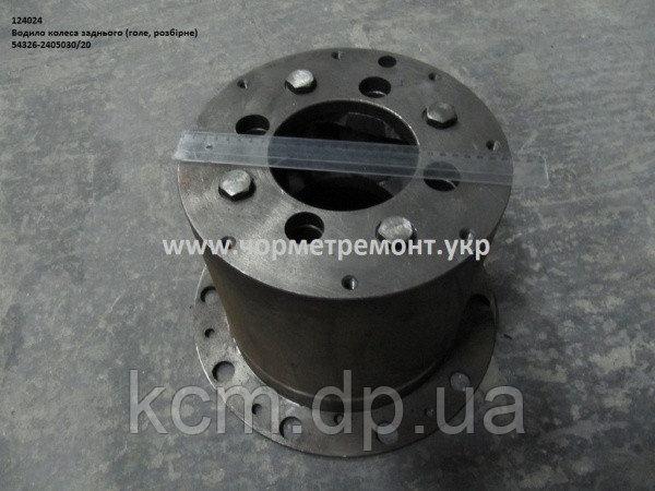 Водило колеса диск. 54326-2405030/20 (голе, розбірне), арт. 54326-2405030/20