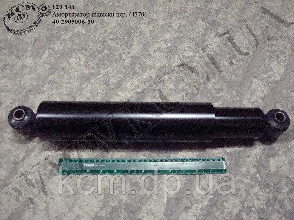 Амортизатор підвіски перед. 40.2905006-10 (4370), арт. 40.2905006-10