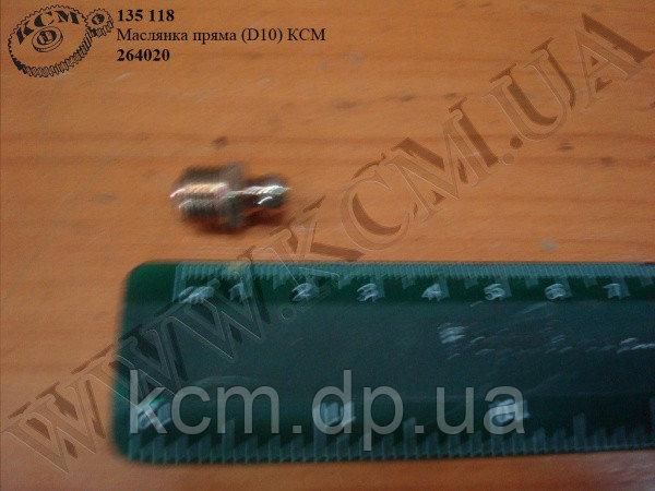 Маслянка пряма 264020 (D=10) КСМ, арт. 264020