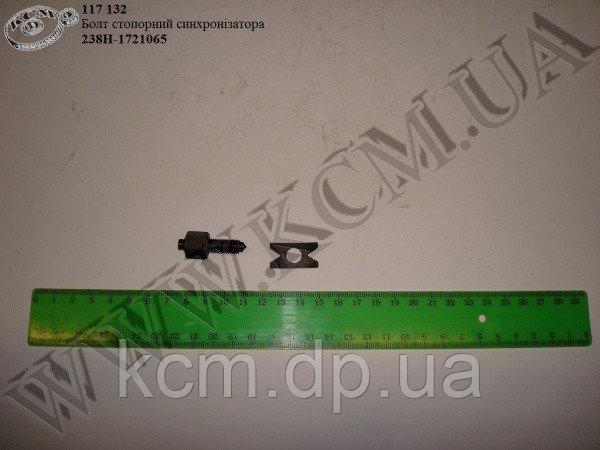 Болт синхронізатора стопорний 238Н-1721065 (М7*1*36) КСМ
