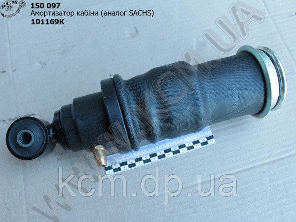 Амортизатор кабіни 101169К (аналог SACHS)
