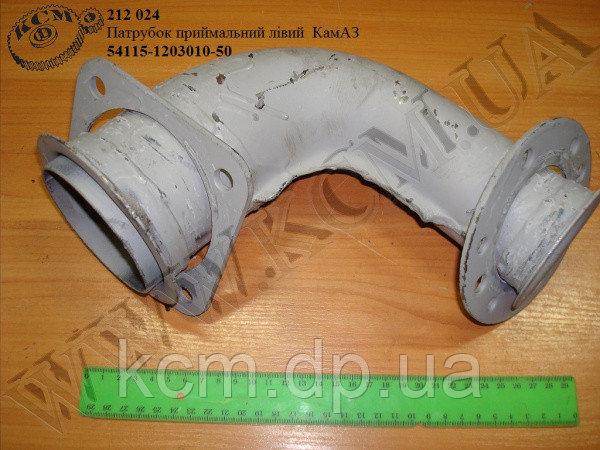 Патрубок приймальний лівий 54115-1203010-50 КамАЗ