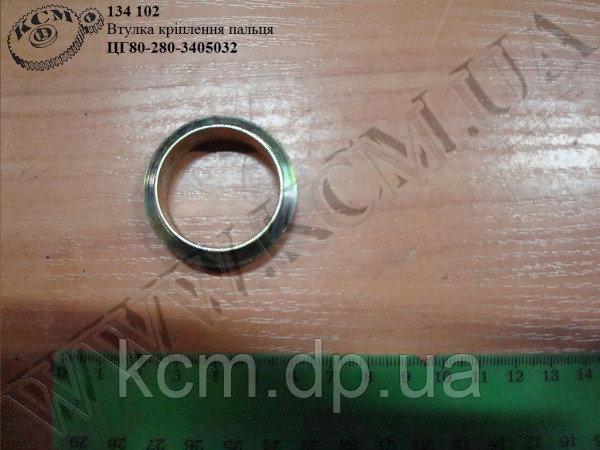 Втулка пальця ЦГ80-280-3405032 КСМ
